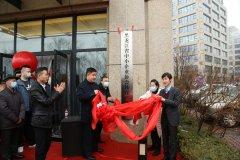 黑龙江省中小企业协会体育产业分会 成立大会在哈尔滨成功举办