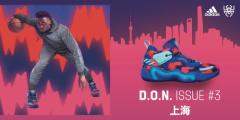 魔都霓虹——阿迪达斯篮球限量发售D.O.N. ISSUE #3SHANGHAI配色